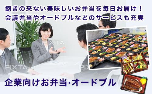 【企業の方向け】飽きの来ない美味しいお弁当 会議弁当やオードブルなどのサービスも充実