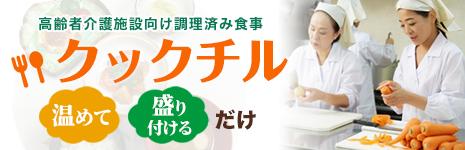 高齢者介護施設向け調理済み食事 「クックチル」
