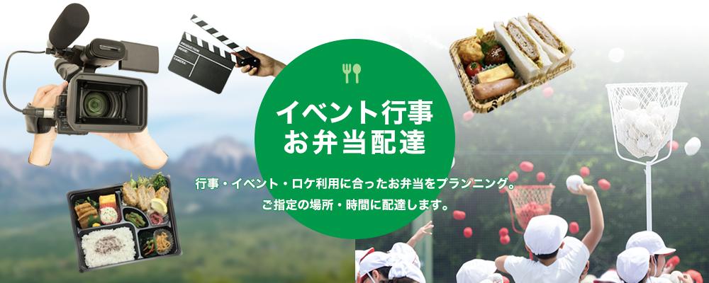 イベント・行事/ロケ弁