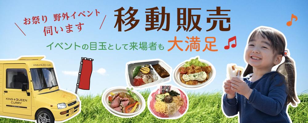 【野外イベントやお祭りへの移動販売】イベントの目玉として来場者も満足。多彩な商品からご希望のお料理をご提案、ご用意させていただきます。